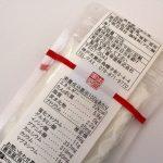 【ラベル屋さん】食品表示テンプレート無料公開中!塩(しお)編