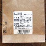 【ラベル屋さん】食品表示テンプレート無料公開中!紅茶編