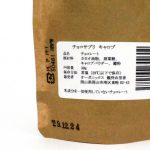 【ラベル屋さん】食品表示テンプレート無料公開中!チョコレート編
