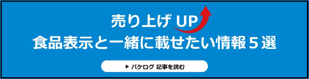 売り上げUP!食品表示と一緒に乗せたい情報5選