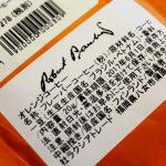 【ラベル屋さん】食品表示テンプレート無料公開中!フレーバーコーヒー編
