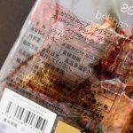【ラベル屋さん】食品表示テンプレート無料公開中!輸入ドライフルーツ編