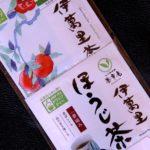 【ラベル屋さん】食品表示ラベル無料テンプレート|緑茶ドリップセット編