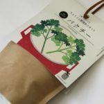 キッチン菜園!?スタンドパックを使った栽培キットのパッケージ