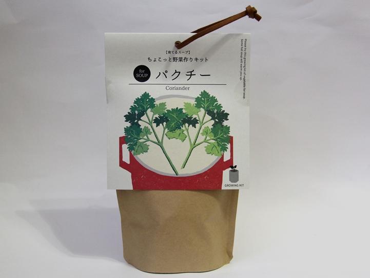 パクチー 栽培キット スタンドパック