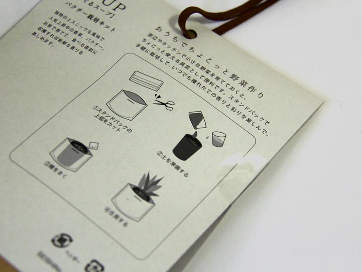 パクチー 栽培キット 清和 パッケージ
