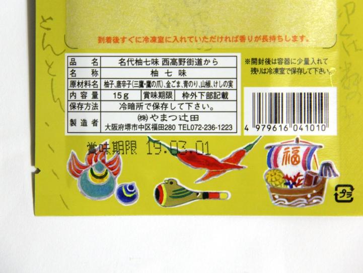 七味 パッケージ 食品表示