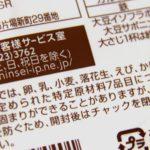 【保存版】実際の商品から学ぶ「アレルギー表示」の書き方