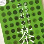DiscoverJapan『世界が注目するニッポンの茶』掲載 日本茶パッケージ12選