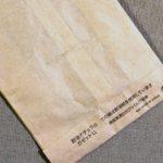 カレーパンやピザ系にも!油っこいパンの包装には耐油性紙袋