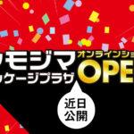 国内最大級の包装資材専門店「パッケージプラザ」が通販サイトをリニューアルオープン!