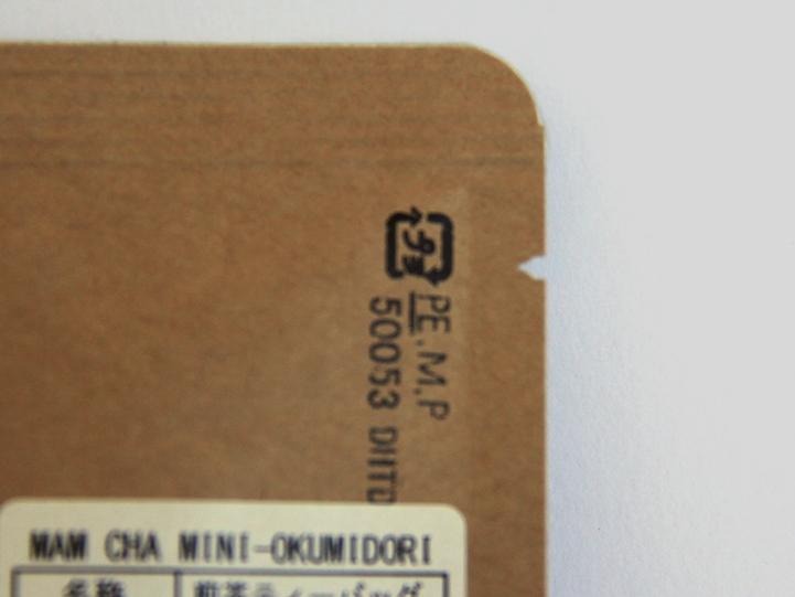 日本茶 ティーバッグ パッケージ