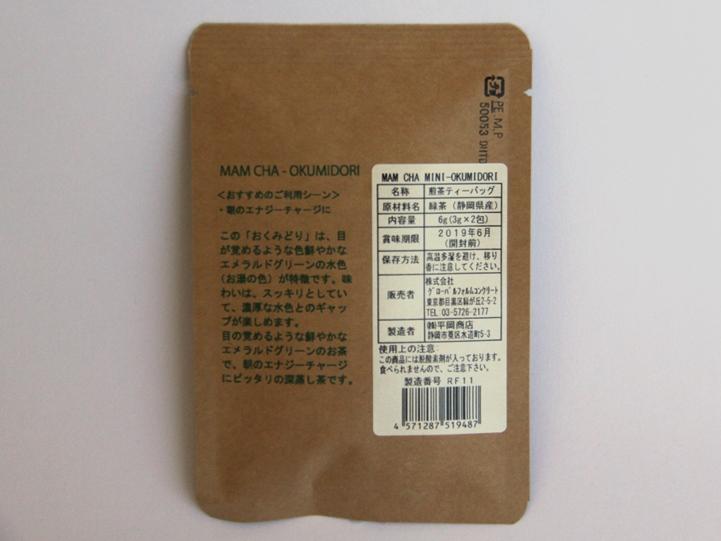 日本茶 ティーバッグ パッケージ 食品表示