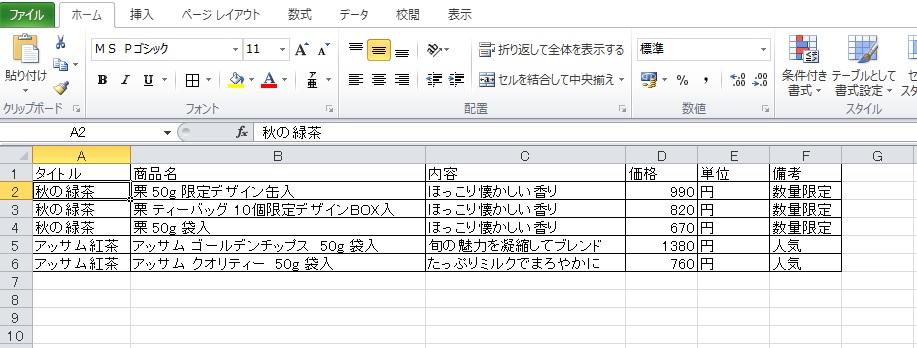 ラベル 屋 さん pdf 保存